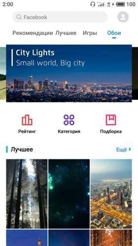 Meizu App Store Обои