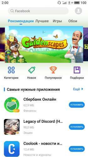 Meizu App Store Рекомендации