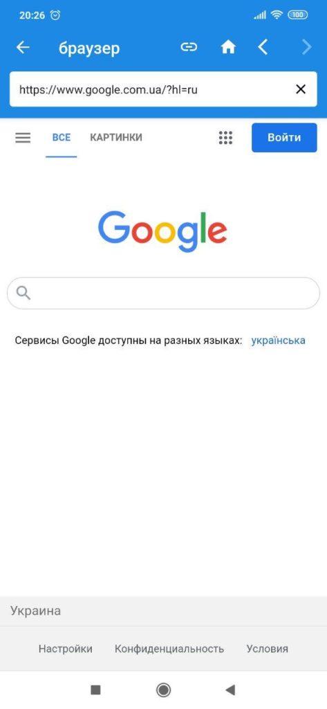 МЕНЕДЖЕР ЗАГРУЗКИ Браузер