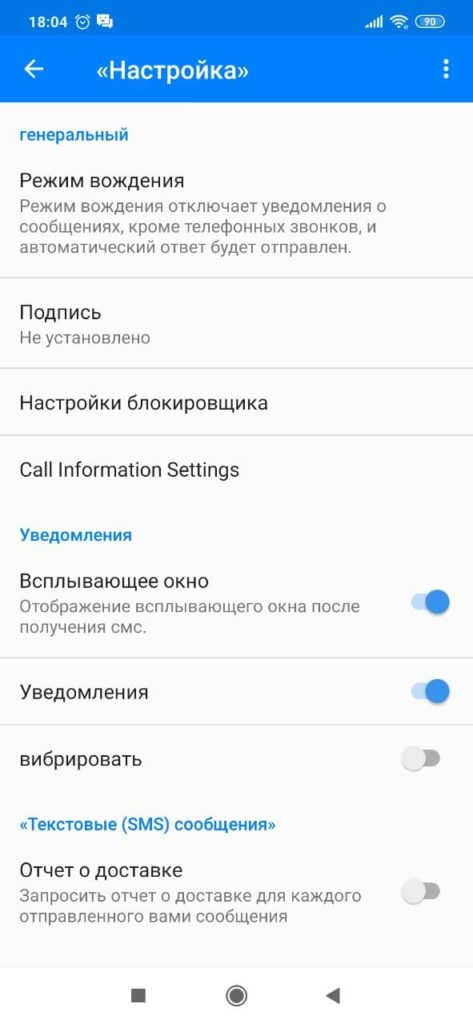 Мессенджер для СМС Настройки