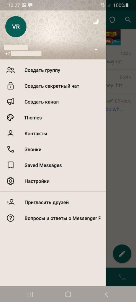 Messenger Plus 2020 Меню
