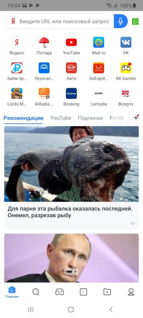 Mi Browser Главная