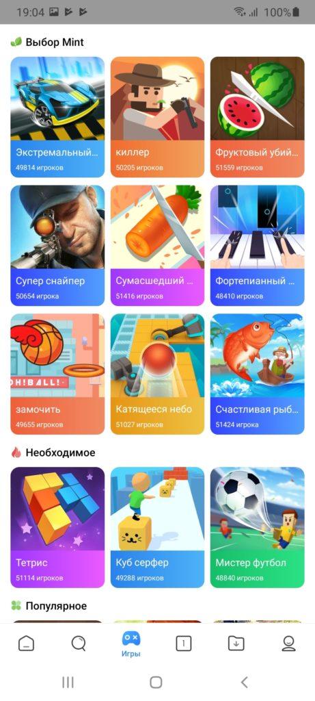 Mi Browser Игры