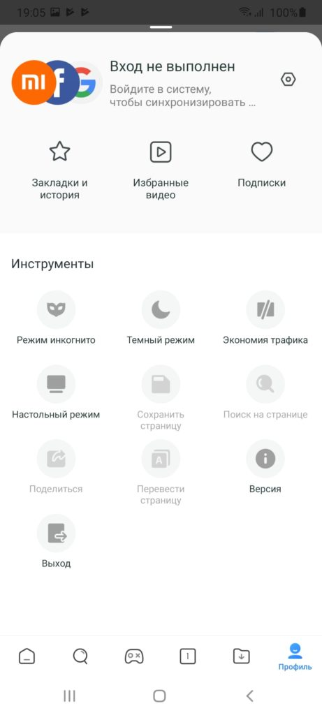 Mi Browser Инструменты