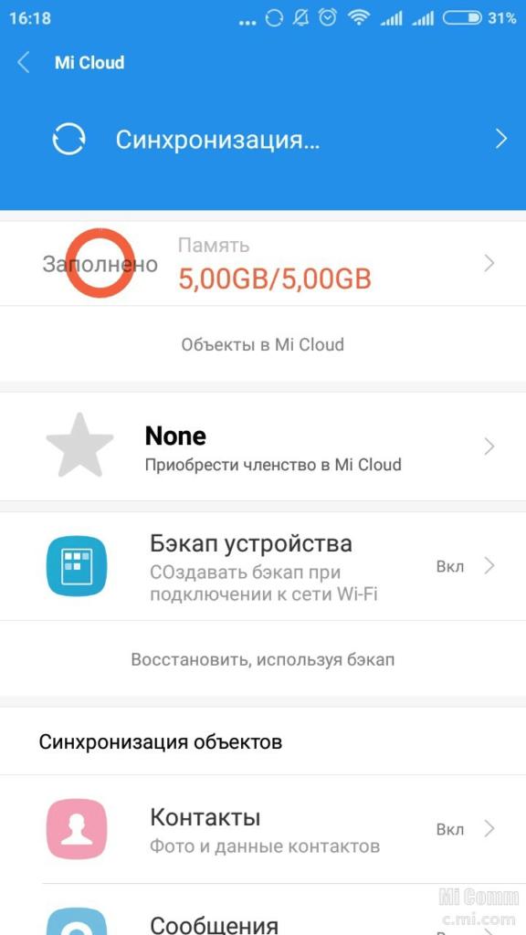 Mi Cloud Синхронизация