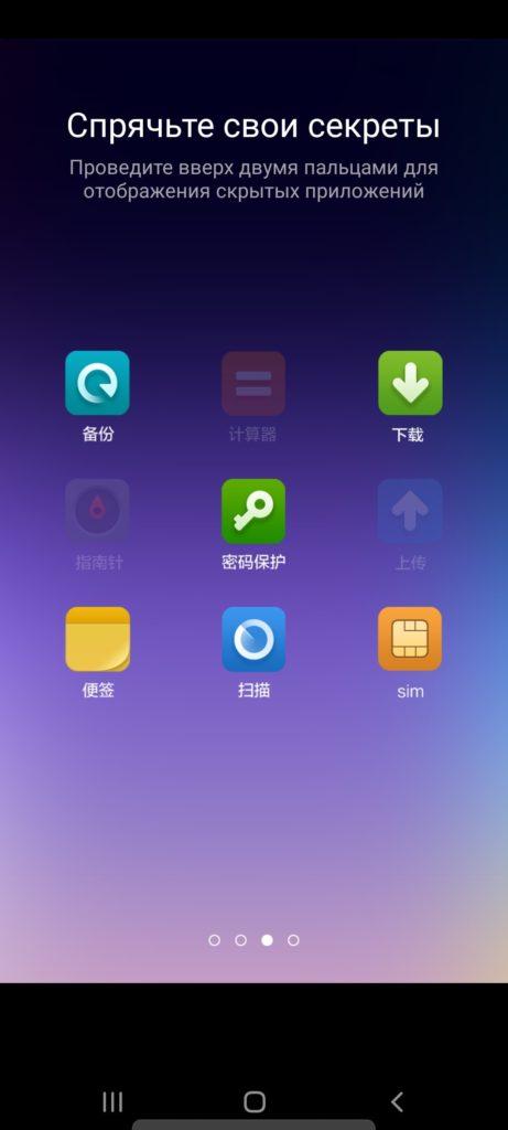 Mi Launcher Скрытые приложения