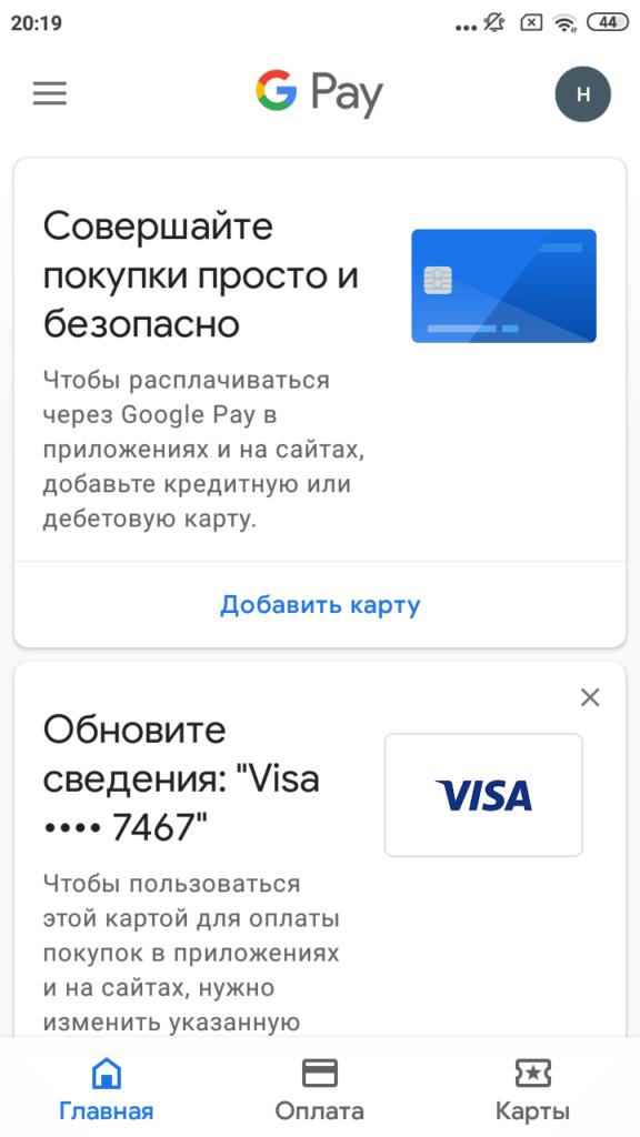 Mi Pay Главный экран