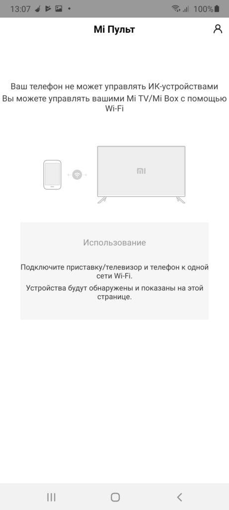Mi Remote Подключение