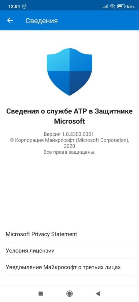 Microsoft Defender Информация