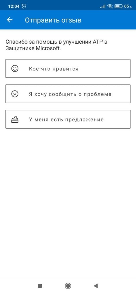 Microsoft Defender Отзыв