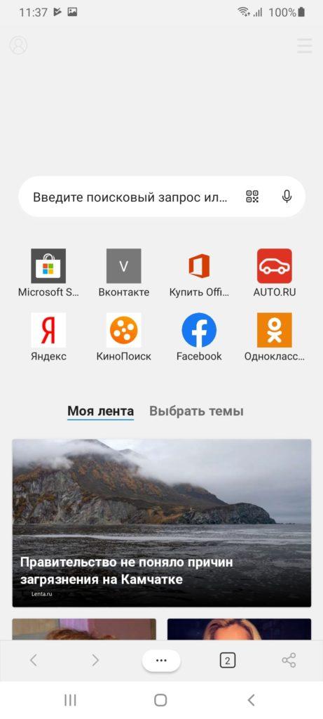 Microsoft Edge Главная