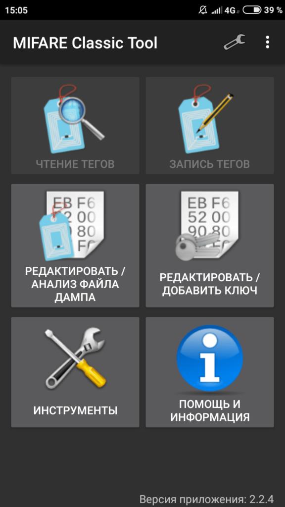 MIFARE Classic Tool Главный экран