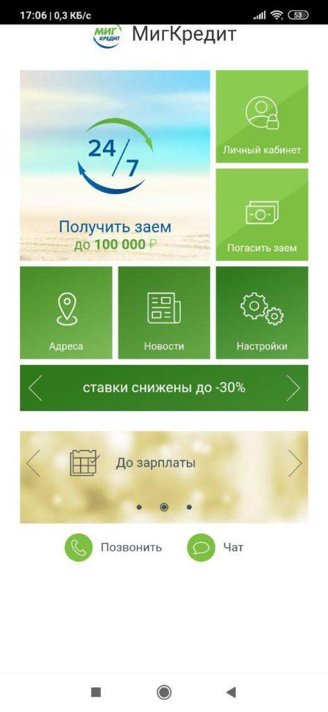 Миг Кредит Основная страница