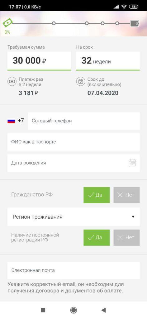 Миг Кредит Заявка