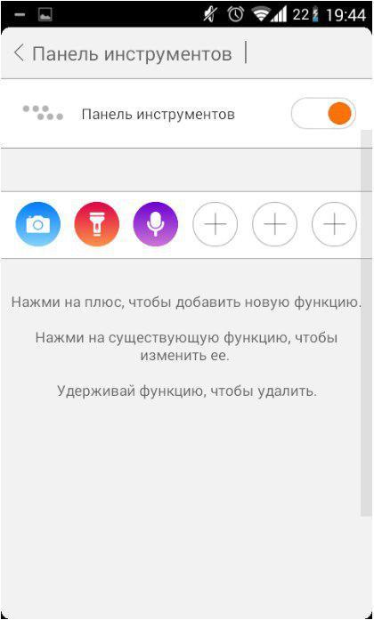 MiKey Панель инструментов