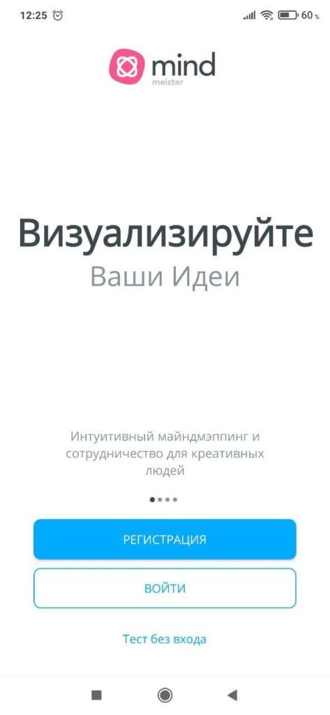 MindMeister Регистрация