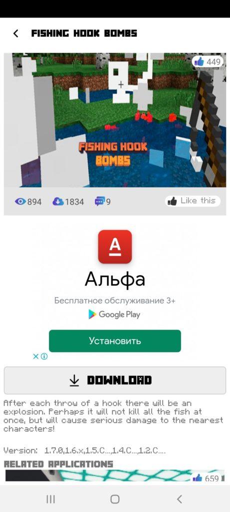 Minecraftiva Best Mods Карта