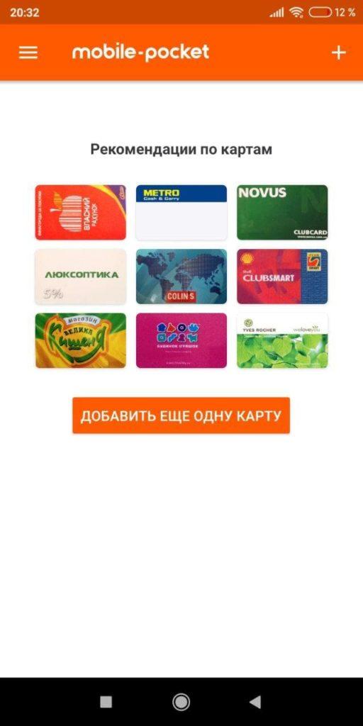 mobile pocket Рекомендации