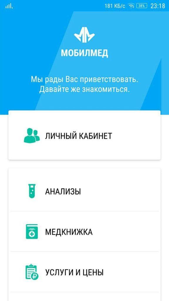 МобилМед Основная страница