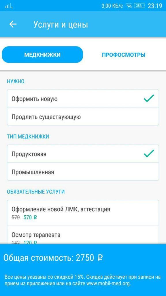 МобилМед Услуги и цены