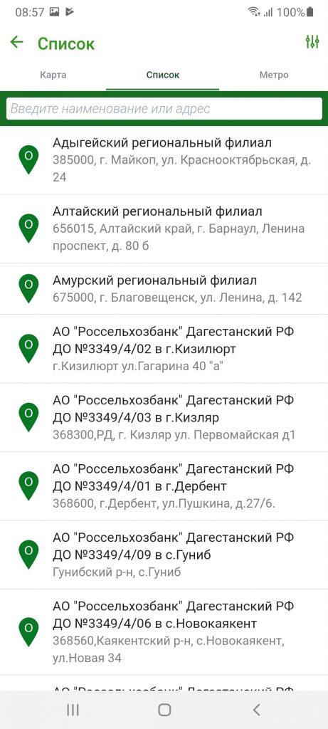 Мобильный банк Россельхозбанк Список