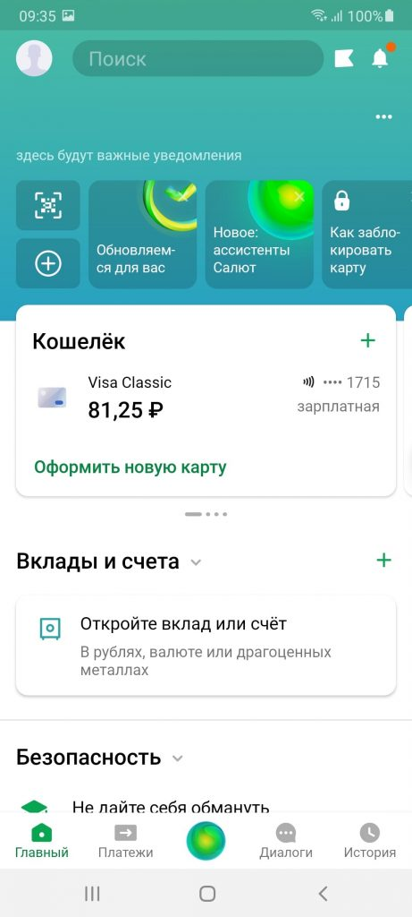 Мобильный Сбербанк Главная