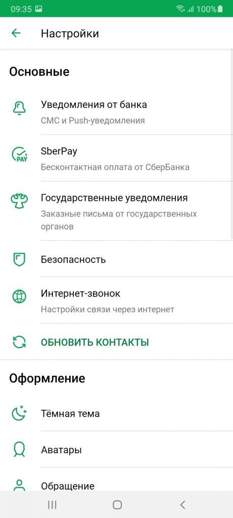 Мобильный Сбербанк Настройки