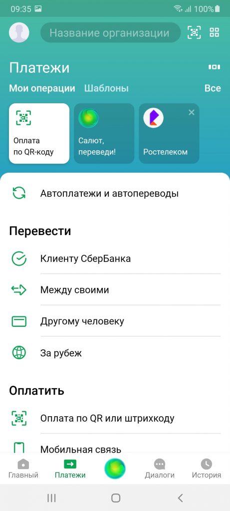 Мобильный Сбербанк Платежи