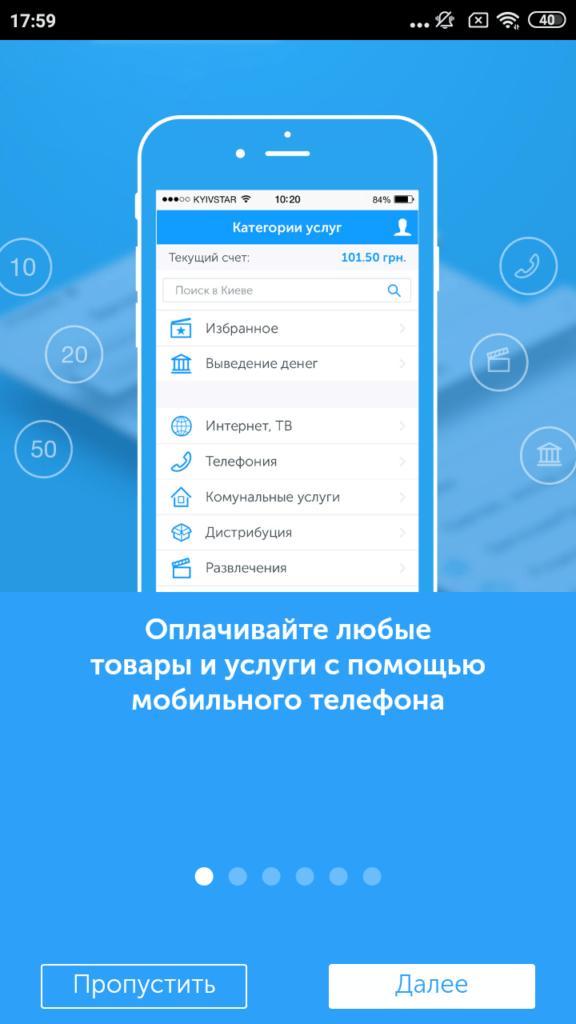 Мобильные деньги Стартовый экран