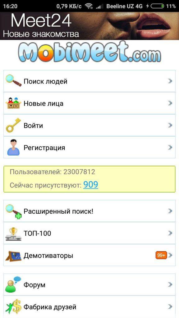 Мобимит Меню