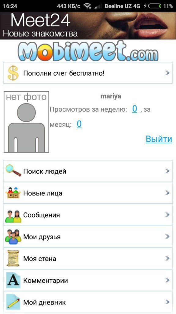 Мобимит Профиль
