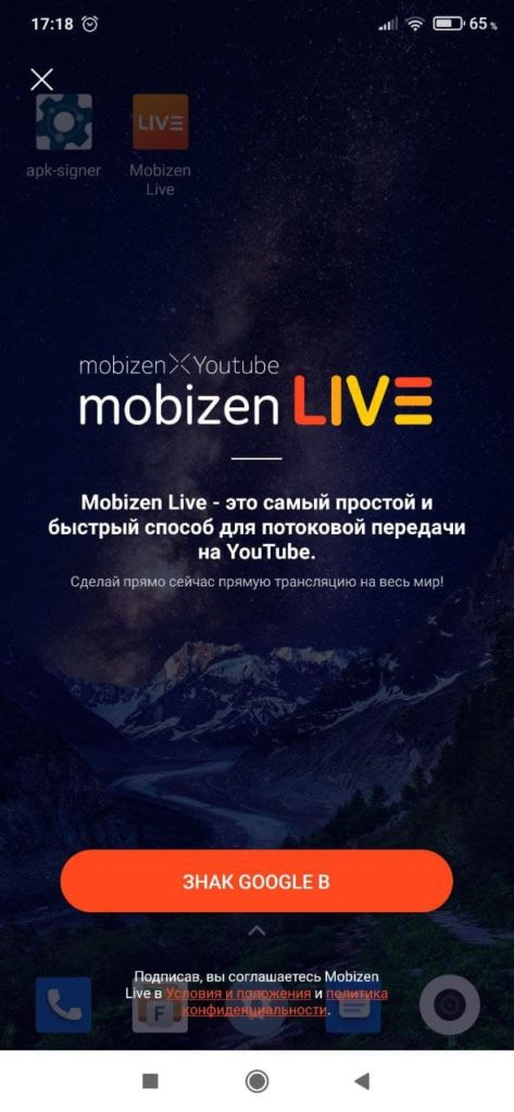 Mobizen Live Подключение