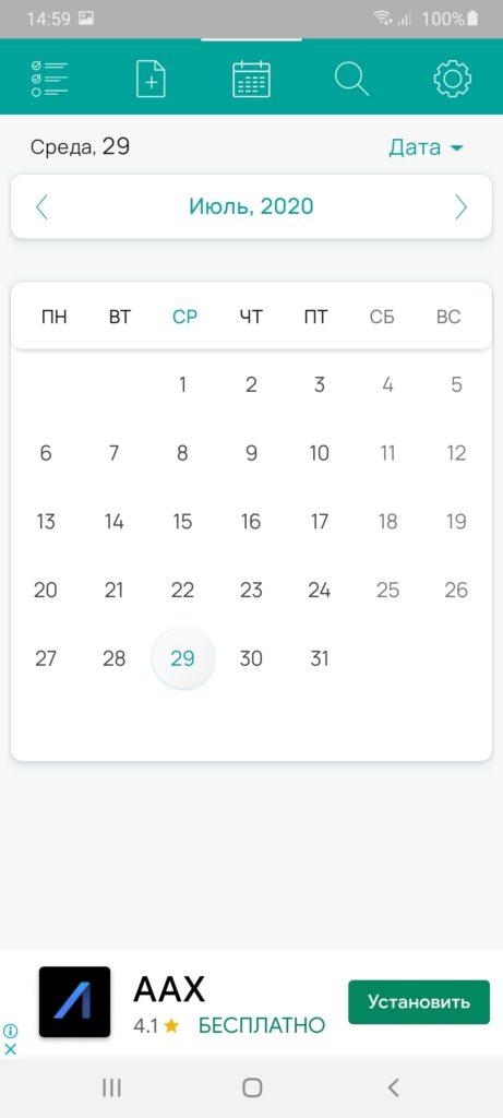 Мои Дела Календарь