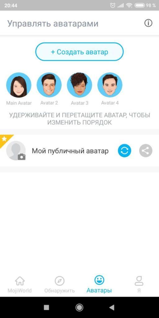 MojiPop Аватары