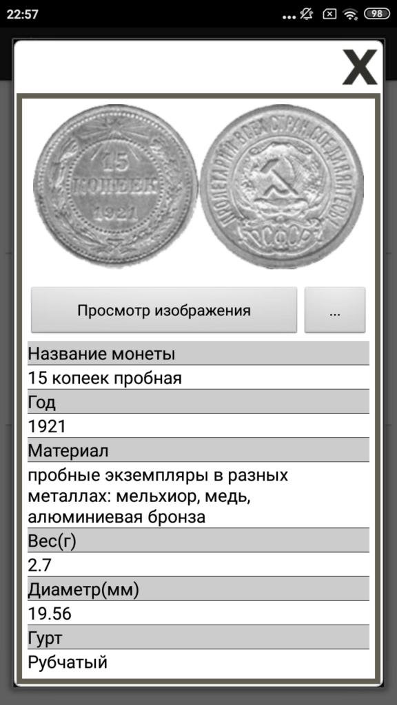 Монеты России и СССР Информация о монете