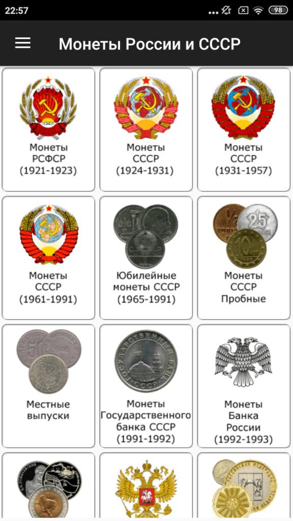 Монеты России и СССР Каталог
