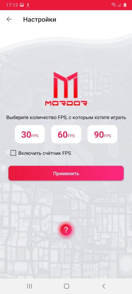 Mordor RP Настройки