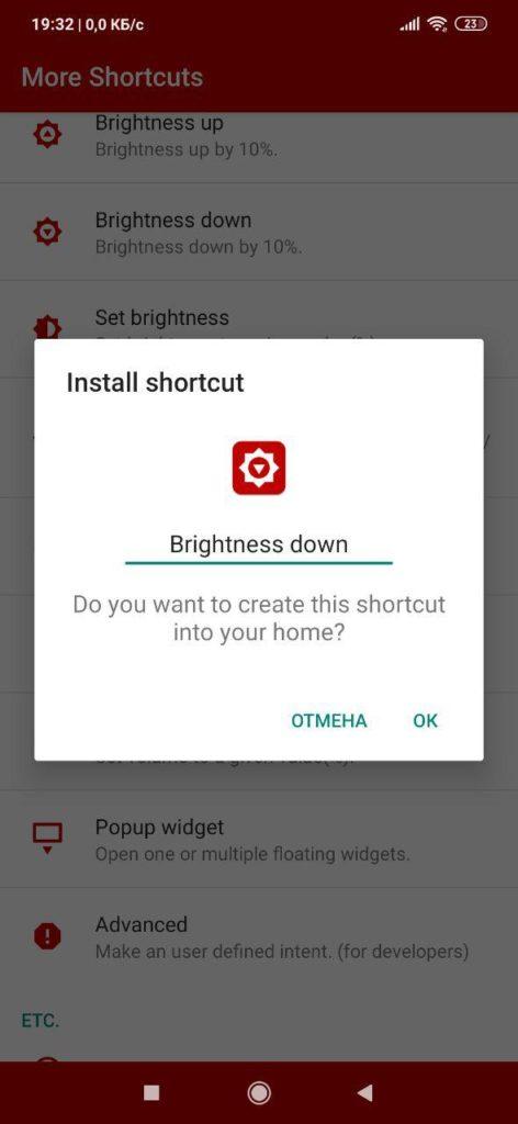 More Shortcuts Создание ярлыка