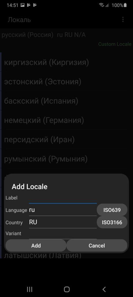 MoreLocale 2 Добавить язык