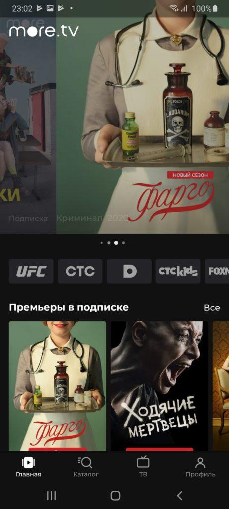 moreTV Главная