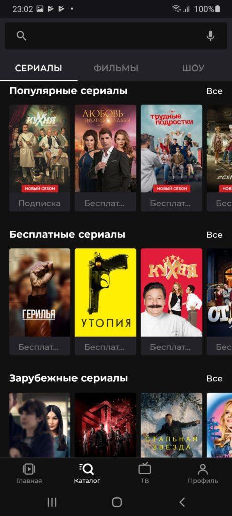 moreTV Сериалы