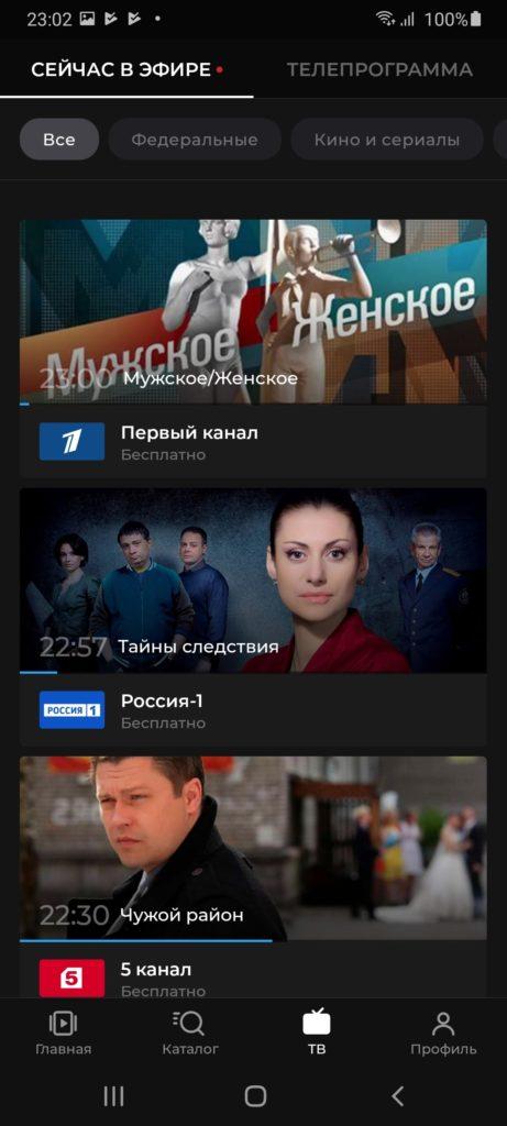 moreTV Телевидение