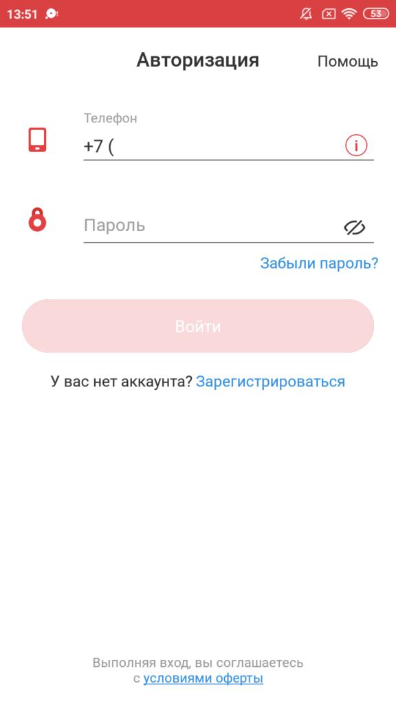 Мос ру Экран входа