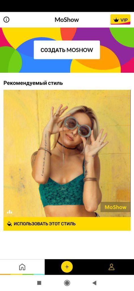 MoShow Основная страница