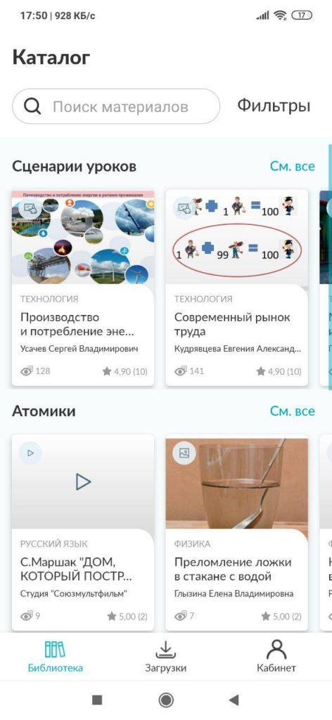 Московская Электронная Школа Библиотека