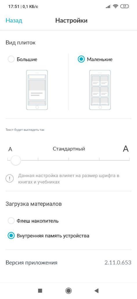 Московская Электронная Школа Настройки