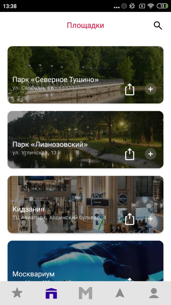 Московские сезоны Ближайшие площадки