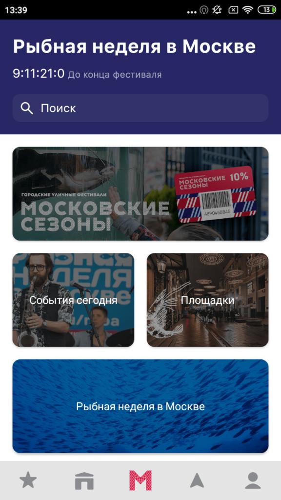 Московские сезоны Расписание мероприятий