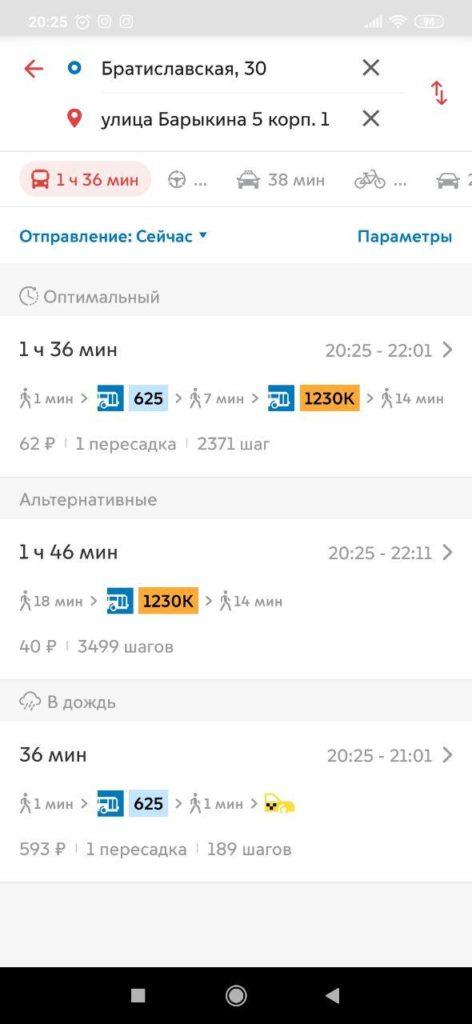 Московский транспорт Маршрут