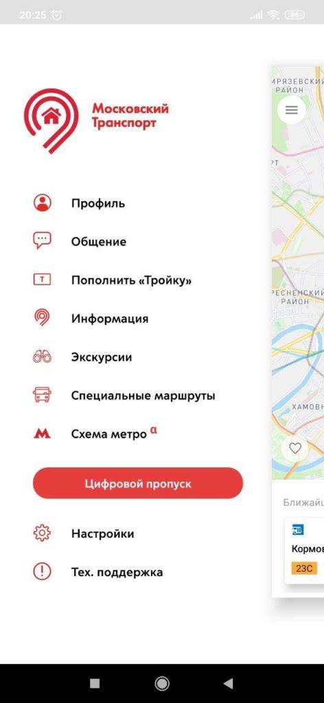 Московский транспорт Меню